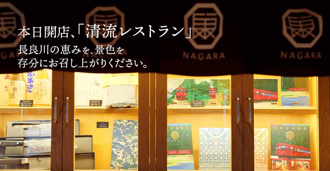 本日開店、「清流レストラン」長良川の恵みを、景色を存分にお召し上がりください。