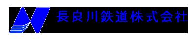 長良川鉄道 採用サイト