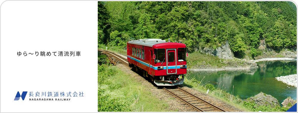 ゆら~り眺めて清流列車