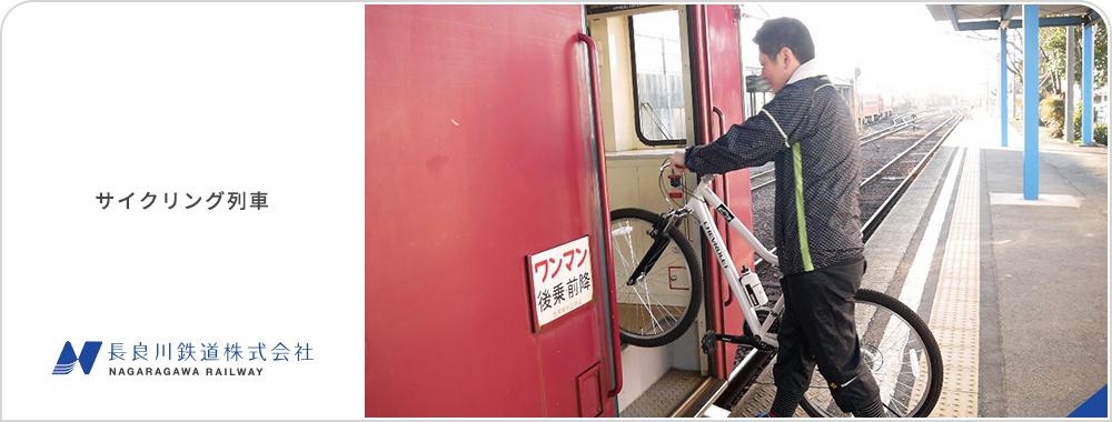 サイクリング列車