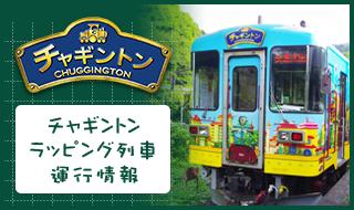 チャギントンラッピング列車運行情報