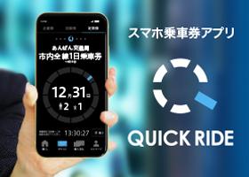 スマホ乗車券アプリ QUICK RIDE