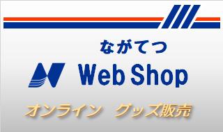 長良川鉄道WebShop